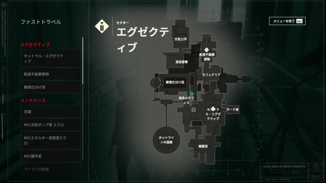 Ps4 攻略 コントロール